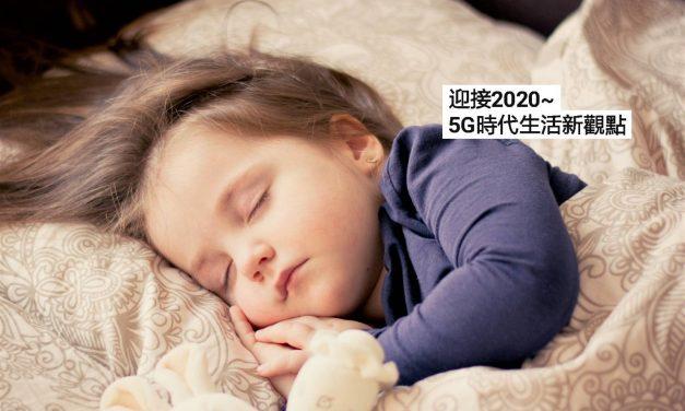 迎接2020~5G時代生活新觀點