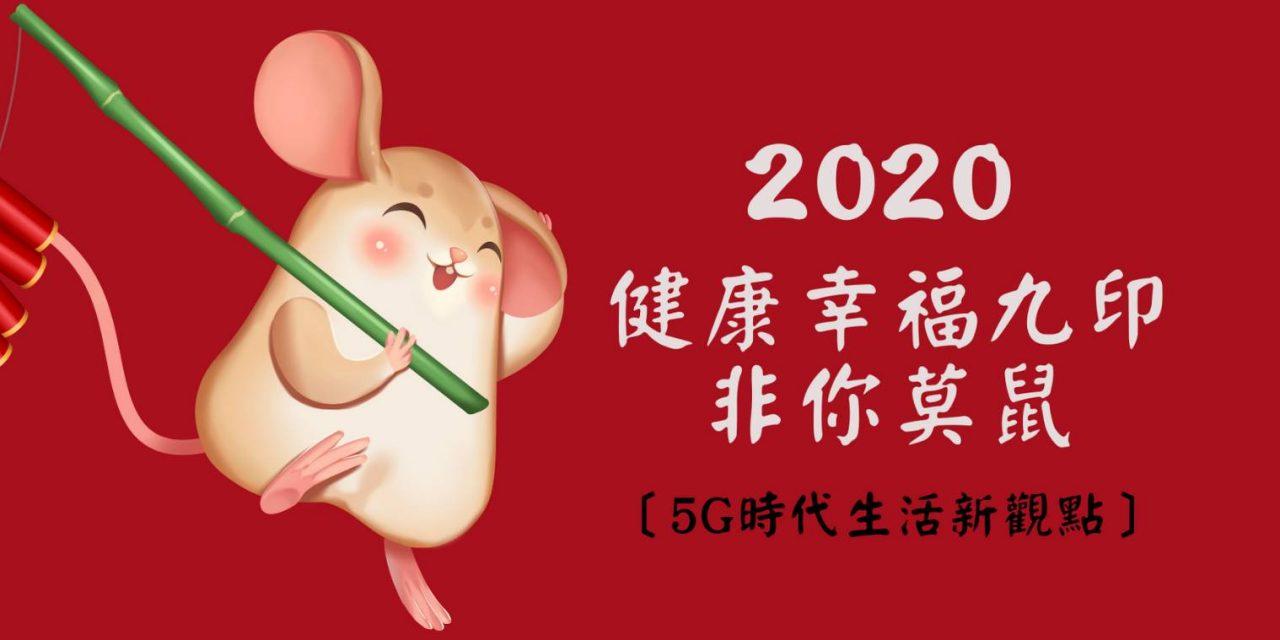 【2020健康幸福九印非你莫鼠】