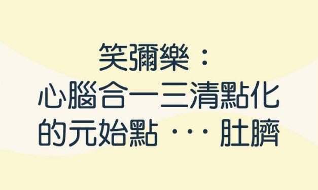 笑彌樂: 心腦合一三清點化的元始點…肚臍