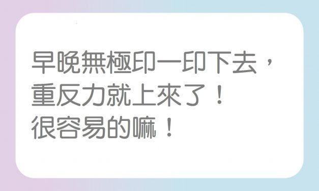 【薌教練精選音頻文章】用「NG時代x正能量」細說無極印
