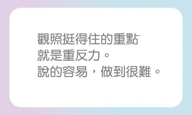 【薌教練精選音頻文章】薌教練談觀照:(二)「觀」要穩定得靠重反力