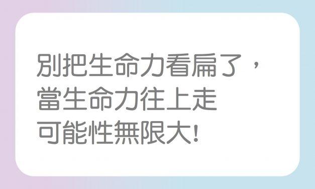 【薌教練精選音頻文章】打開生命力(亢達里尼的正確認知)